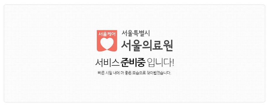 서울케어 서울특별시 서울의료원 서비스 준비중입니다! 빠른 시일내에 더 좋은 모습으로 찾아뵙겠습니다.